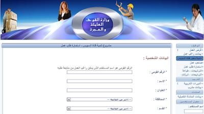 الان فتح باب التسجيل التقديم فى وظائف مشروع قناة السويس الجديدة لجميع المؤهلات