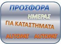 ΠΡΟΣΦΟΡΑ ΗΜΕΡ ΓΙΑ ΚΑΤΑΣΤΗΜΑΤΑ