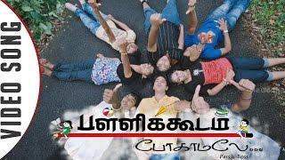 Pallikkoodam Pogaamalae _ Pallikkoodam Ponakkuda Video Song _ Trend Music