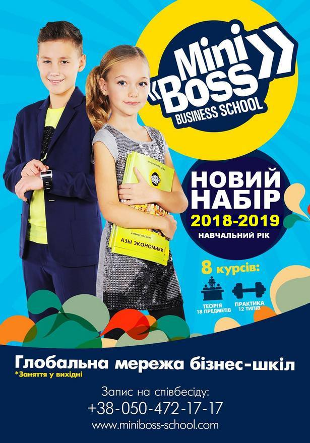 НОВЫЙ НАБОР НА 2018-2019 УЧЕБНЫЙ ГОД