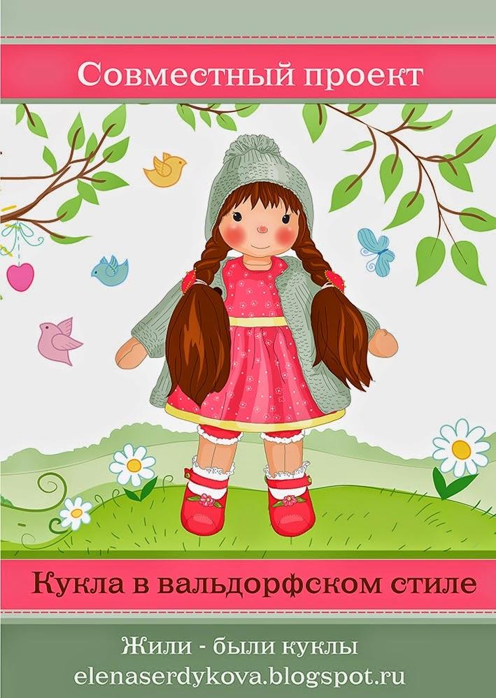 """Совместный проект """"Кукла в вальдорфском стиле"""""""