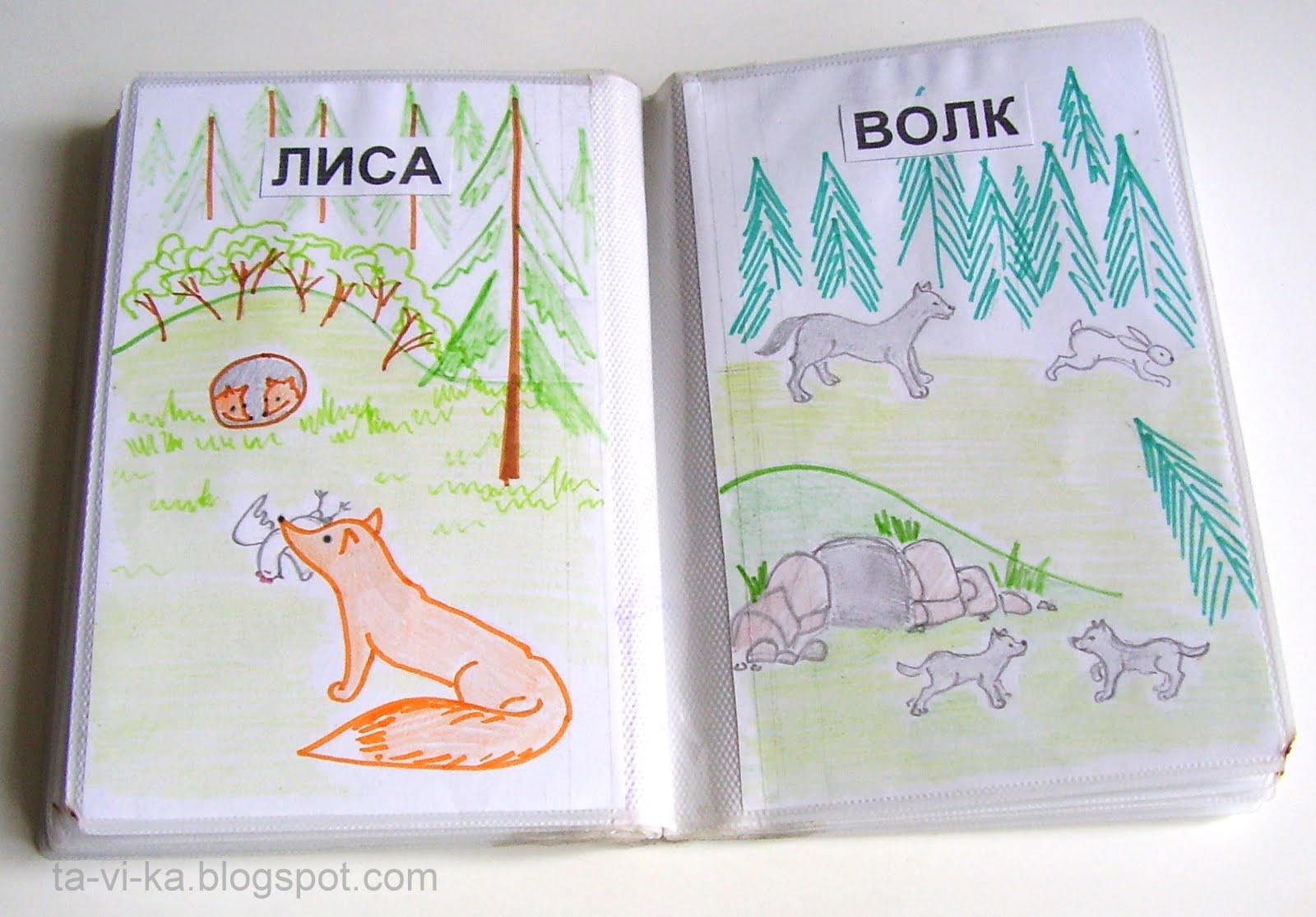 Картинки книжек сделанных своими