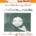 Marsiyya Hazrat Abbas alaihe rehmat -Marsia Shahadt E Abbas by Madam Noor Jehan