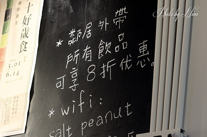 【台北大同區】鹹花生咖啡館。百年建築老宅重生
