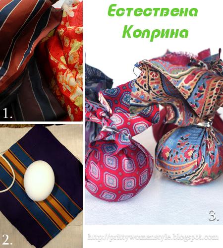Парцали от естествена коприна за украса на великденски яйца