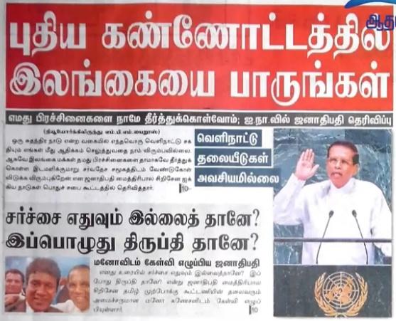 News paper in Sri Lanka : 27-09-2018