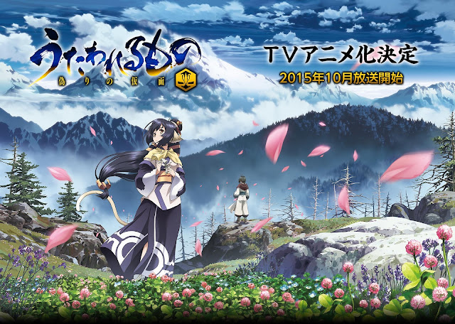 Utawarerumono: Itsuwari no Kamen Anime