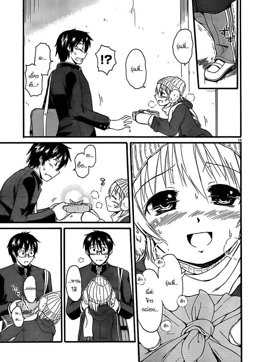 อ่านการ์ตูน Koharu no Hibi 6 ภาพที่ 13