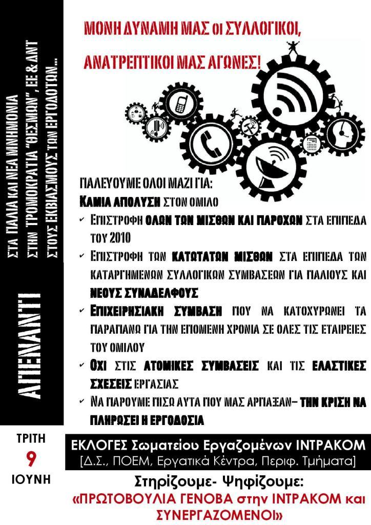 Αφίσα ΓΕΝΟΒΑ γα τις εκλογές