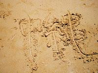 Okinawa in Kanji in sand