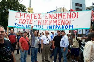 Σωματείο ΙΝΤΡΑΚΟΜ διαπαραταξιακο! στην ΕΡΤ