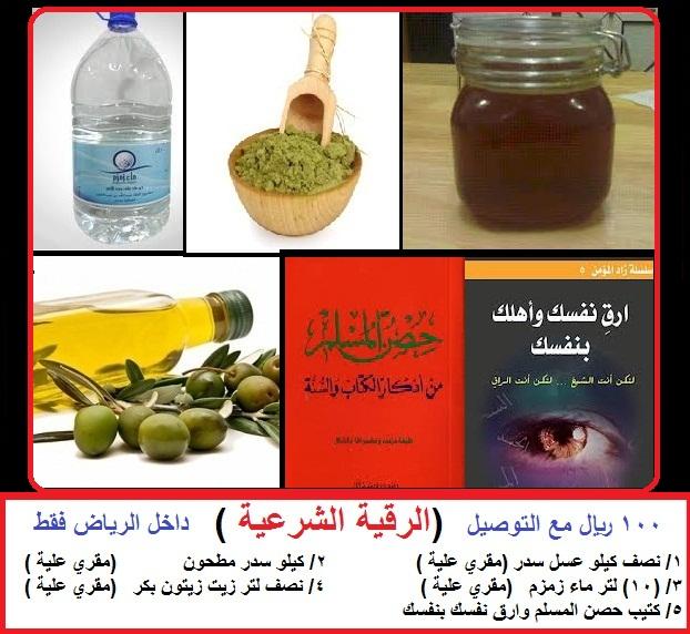 علاج لسحر والعين والمس والحسد بأذن الله الاعراض والعلاج image0000s.jpg
