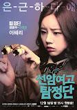Hội Nữ Thám Tử Trường Seonam - Seonam Girls High School Investigators poster