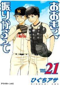 Ookiku Furikabutte Volume 21