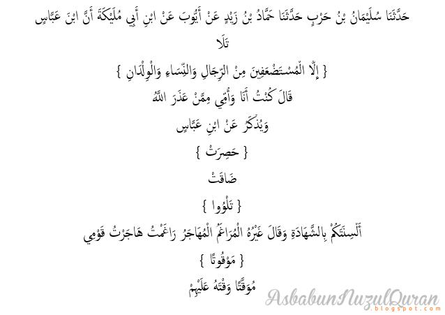 Quran Surat an Nisaa' ayat 98|Penjelasan
