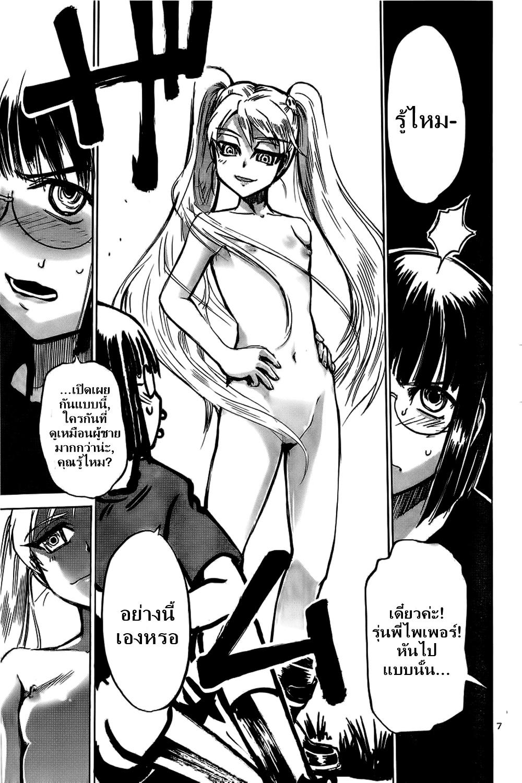 Sailor Fuku to Juusensha ตอนที่ 11 TH แปลไทย
