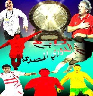 اضغط هنا و ادخل الي فرع الدوري المصري