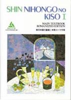 Shin nihongo no kiso 新日本語の基礎 Audio + Ebooks