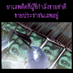 ยาเสพติด ที่ผู้ที่กำลังขายชาติขายประชาชน เสพอยู่