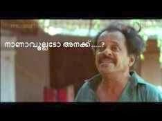 Naanaavooledo anakk  Kuthiravattom Pappu- Comedy Malayalam