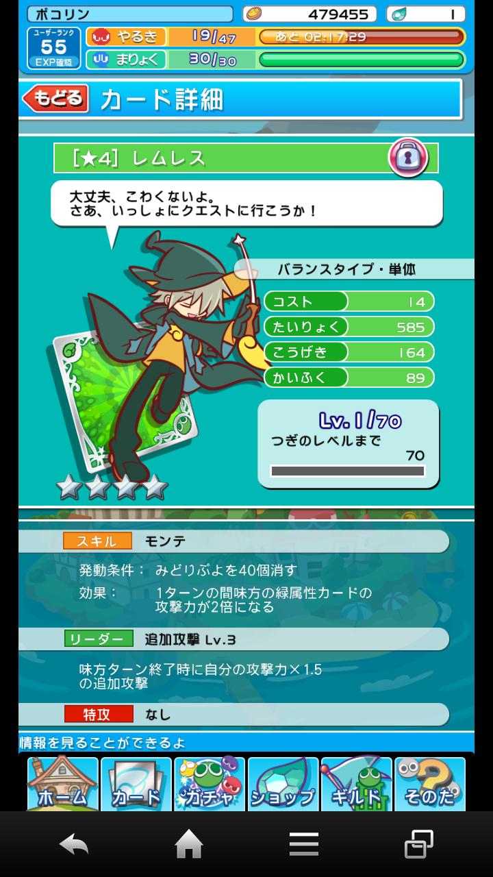 ぷよクエ65日目「レムレスが★4へ進化!」