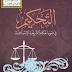التحكيم في ضوء أحكام الشريعة الاسلامية