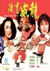 fistoffury2 - All Stephen Chow Movies Collection Download - fileserve