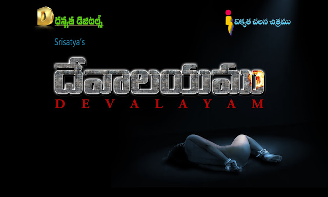 Telugu Movie Devalayamu