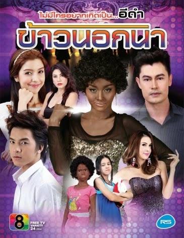 Xem Phim Lạc Loài - Khao Nok Na