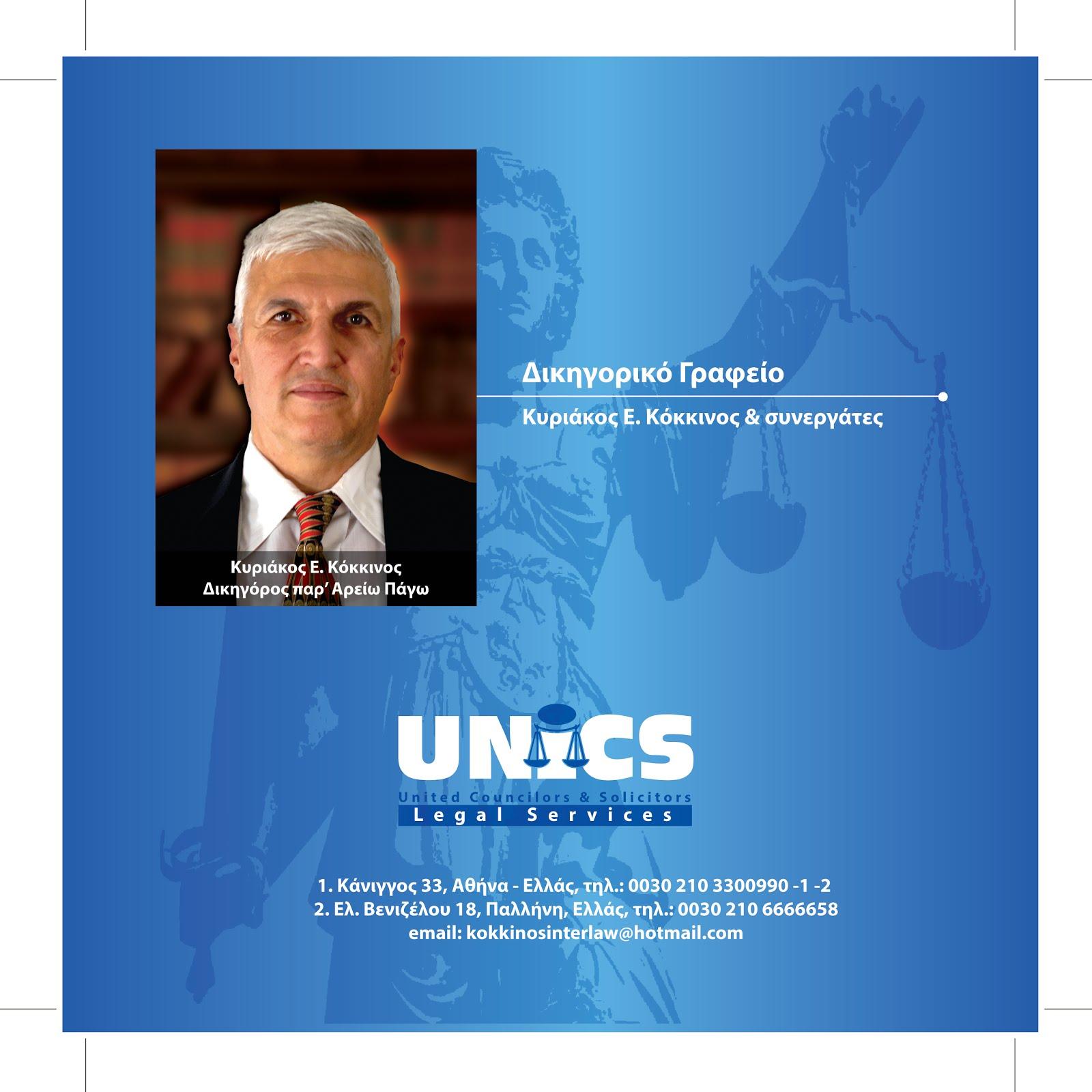 UNICS LEGAL SERVICES