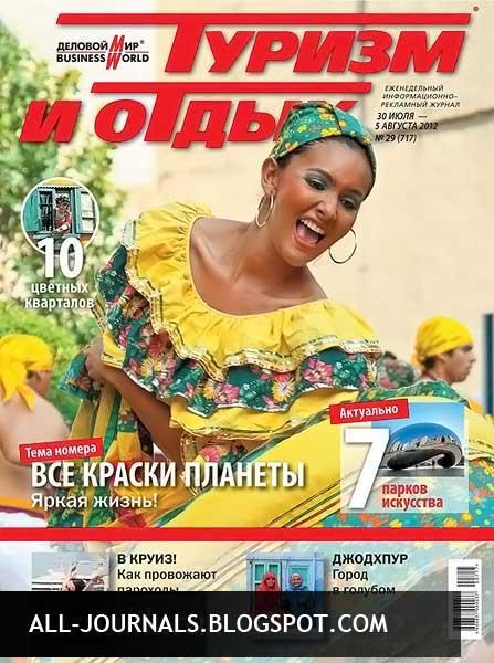 Журнал Туризм и Отдых - читать электронную версию издания