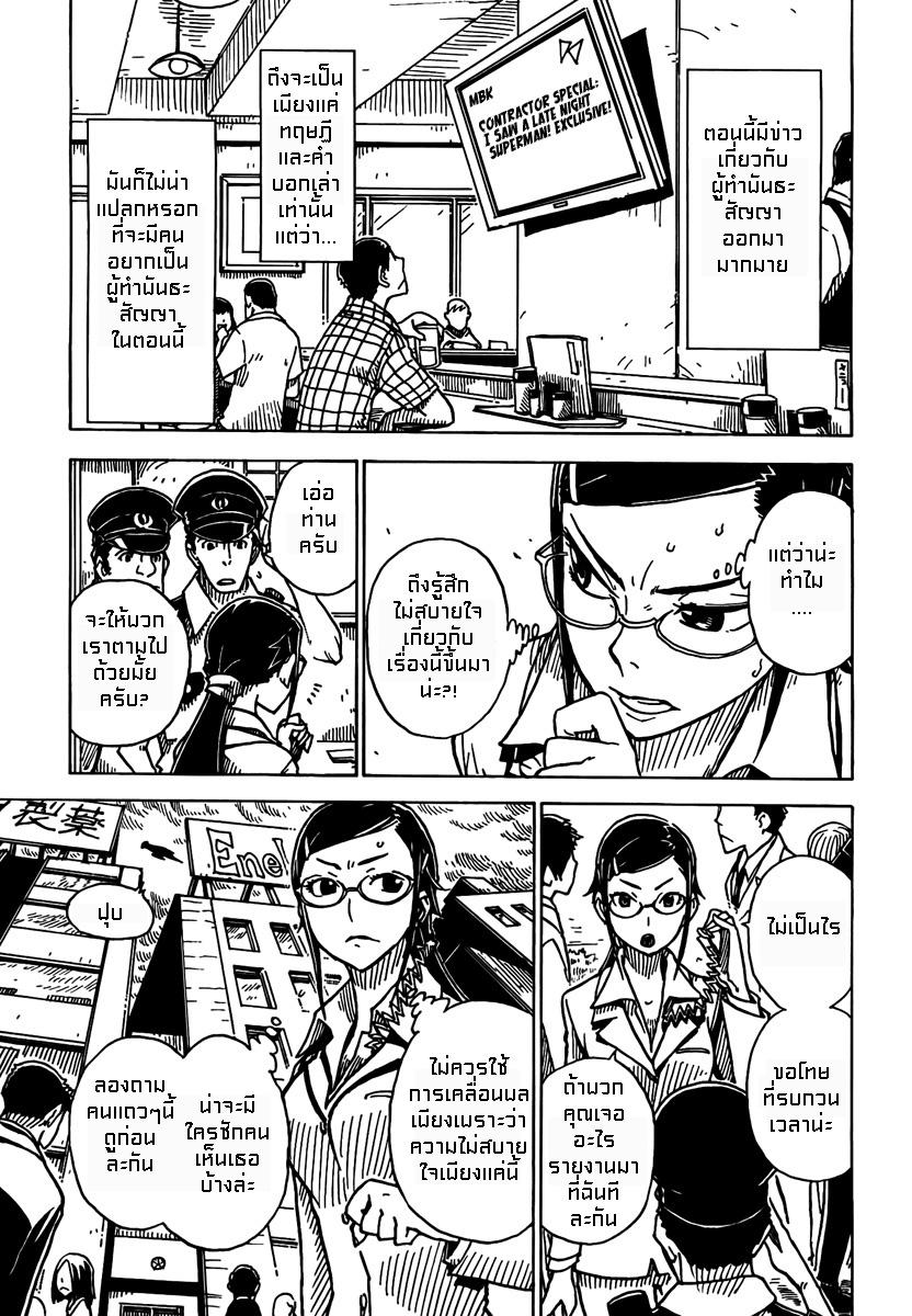 อ่านการ์ตูน Darker Than Black Shikkoku No Hana 3 ภาพที่ 3