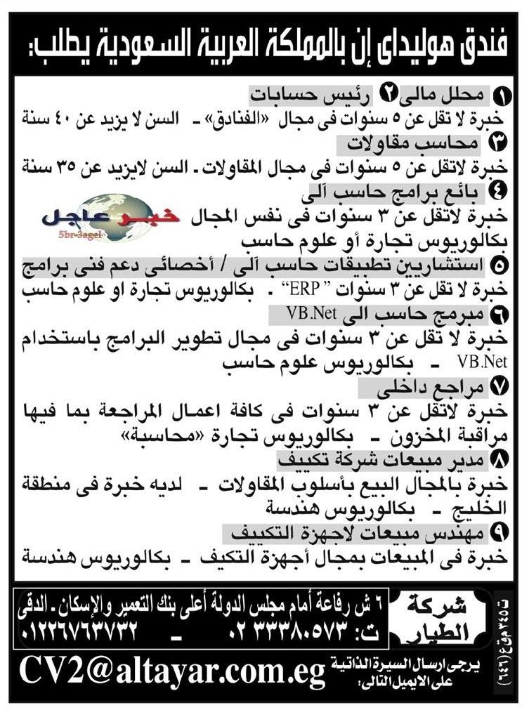 """مطلوب فوراً للسعودية وظائف لفندق """" هوليداى إن """" للجميع - منشور الاهرام 9 / 10 / 2015"""