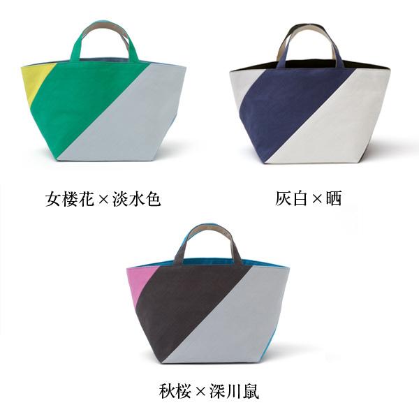 中川政七商店 バッグ小 4色切替え