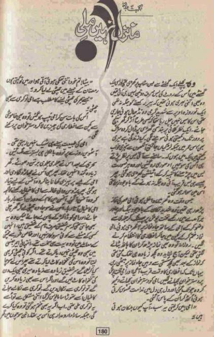 Manzil nahi mili by Nighat Abdullah - Manzil nahi mili Urdu novel by Nighat Abdullah