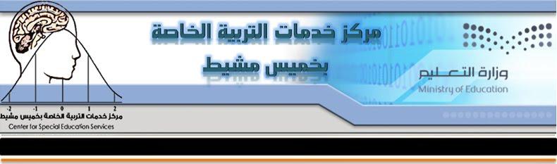 مركز خدمات التربية الخاصة بخميس مشيط