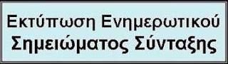 ΣΥΝΤΑΞΗ-ΕΚΤΥΠΩΣΗ