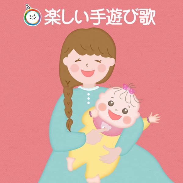 [Album] キッズソング ドリーム – 赤ちゃん幼児向け 楽しい手遊び歌 [3] (2016.01.07/MP3/RAR)