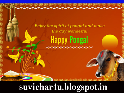 Enjoy the spirit pongal and make the day wonderful.