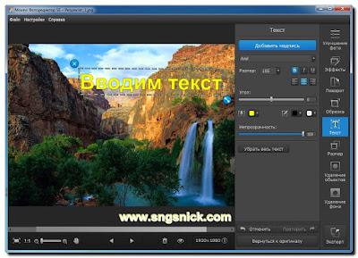 Photo Editor 3 SE - Инструмент Текст