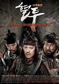 Hạ Màn - The Showdown (2011)