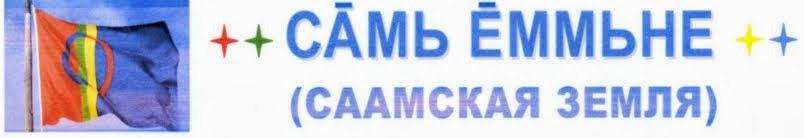 Са̄мь Е̄ммьне