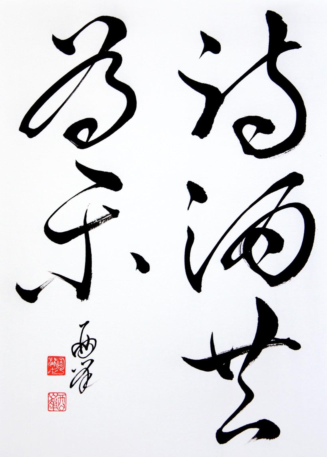 Atelier de peinture calligraphie japonaise