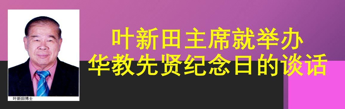 叶新田主席就举办华教先贤纪念日的谈话