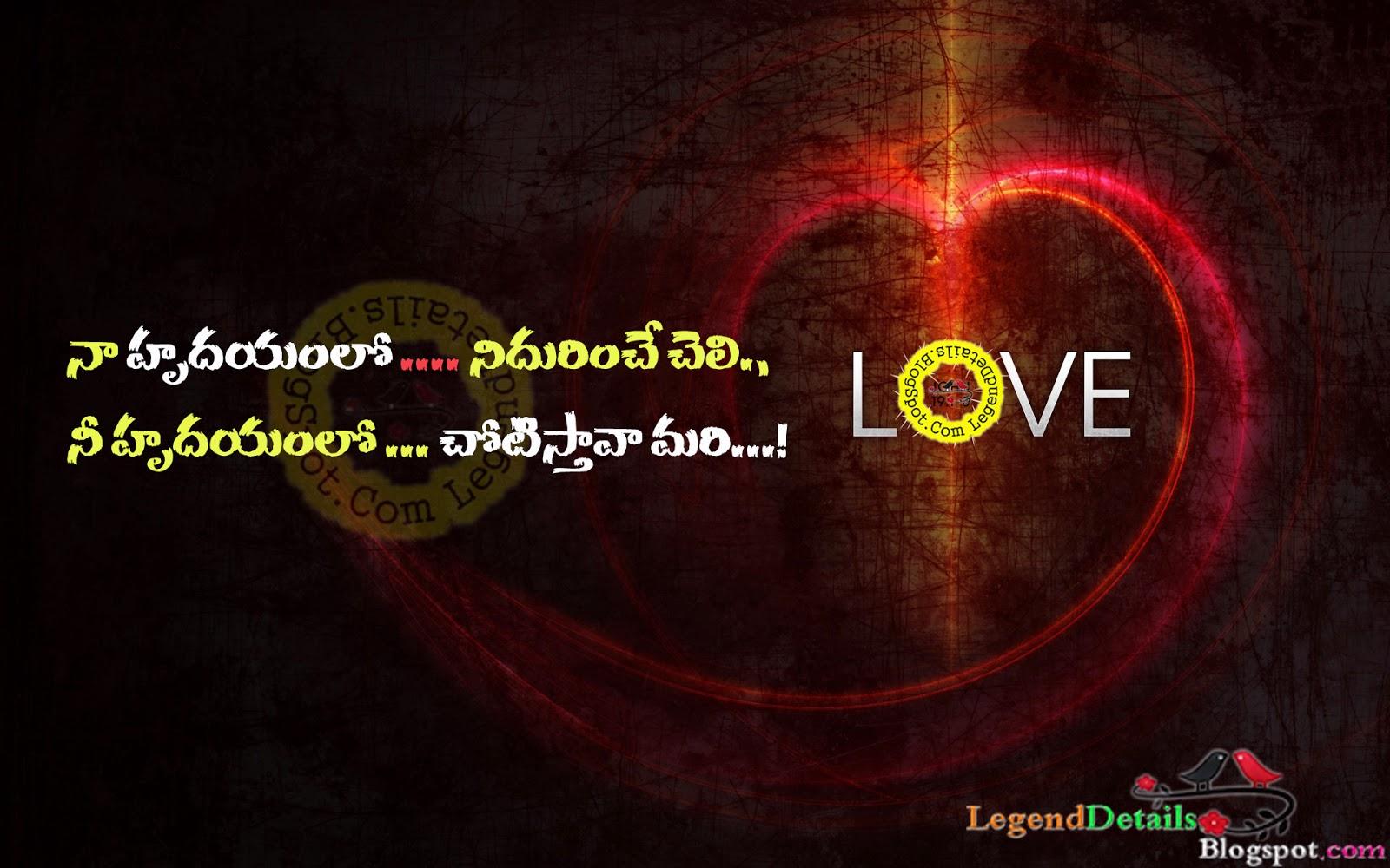 telugu love sms with hd images heart touching telugu