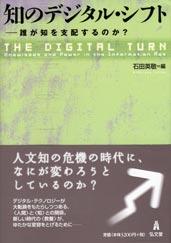 『知のデジタル・シフト — 誰が知を支配するのか?』石田英敬編、弘文堂