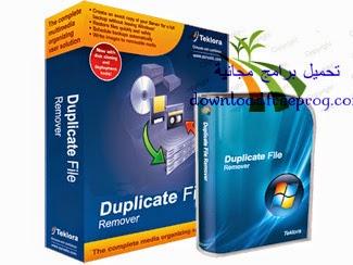 تحميل برنامج Duplicate File Detector 5.5.0 2014