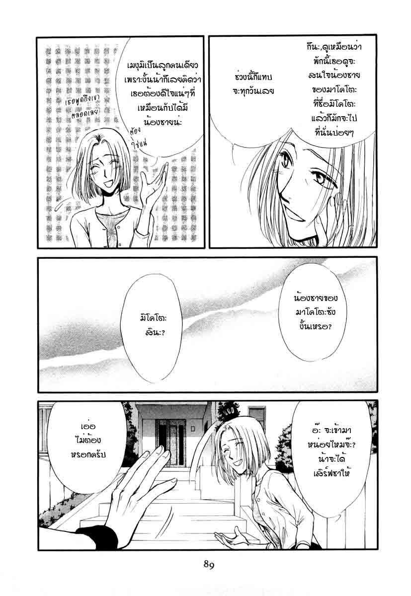 อ่านการ์ตูน Kakumei no Hi 6 ภาพที่ 20