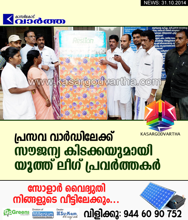 Kasaragod, Youth League, Kerala, Hospital, Bed, Nayanmarmoola, Patients