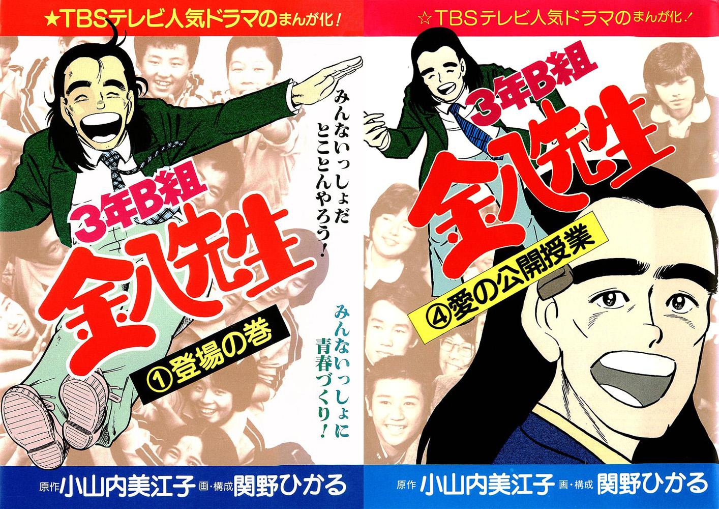 まんが王国 『め組の大吾』 曽田正人 無料で漫画(コ …